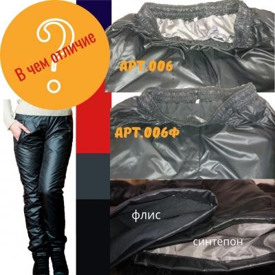 Сравнение двух моделей: Утепленные брюки арт.006 и арт.006Ф