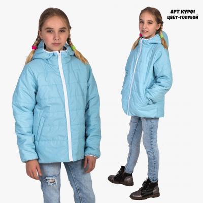 Куртка демисезонная подростковая, цвет-голубой